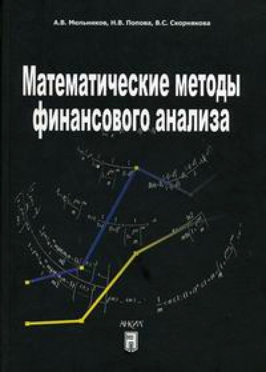 Обложка книги:  а.в. мельников, н.в. попова, в.с. скорнякова - математические методы финансового анализа