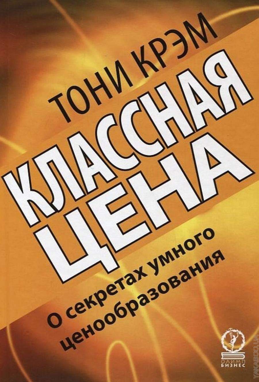 Обложка книги:  тони крэм - классная цена. о секретах умного ценообразования