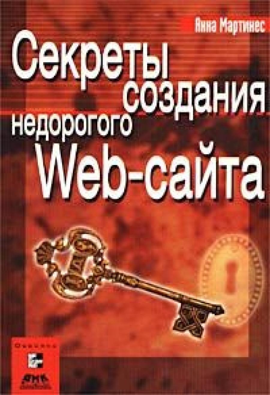 Обложка книги:  мартинес а. - секреты создания недорогого web-сайта. как создать и поддерживать удачный web-сайт, не потратив ни копейки