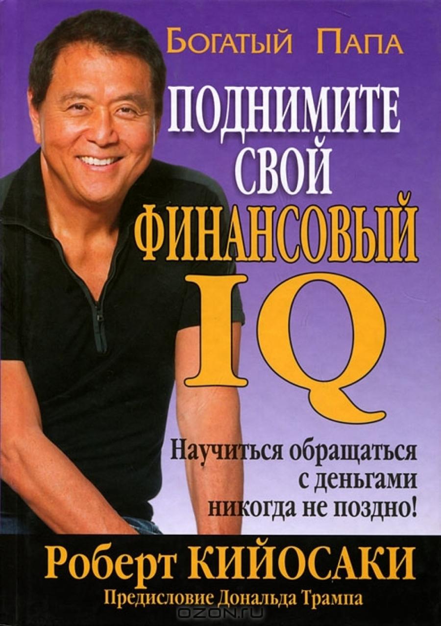 Обложка книги:  богатый папа - роберт кийосаки - поднимите свой финансовый iq