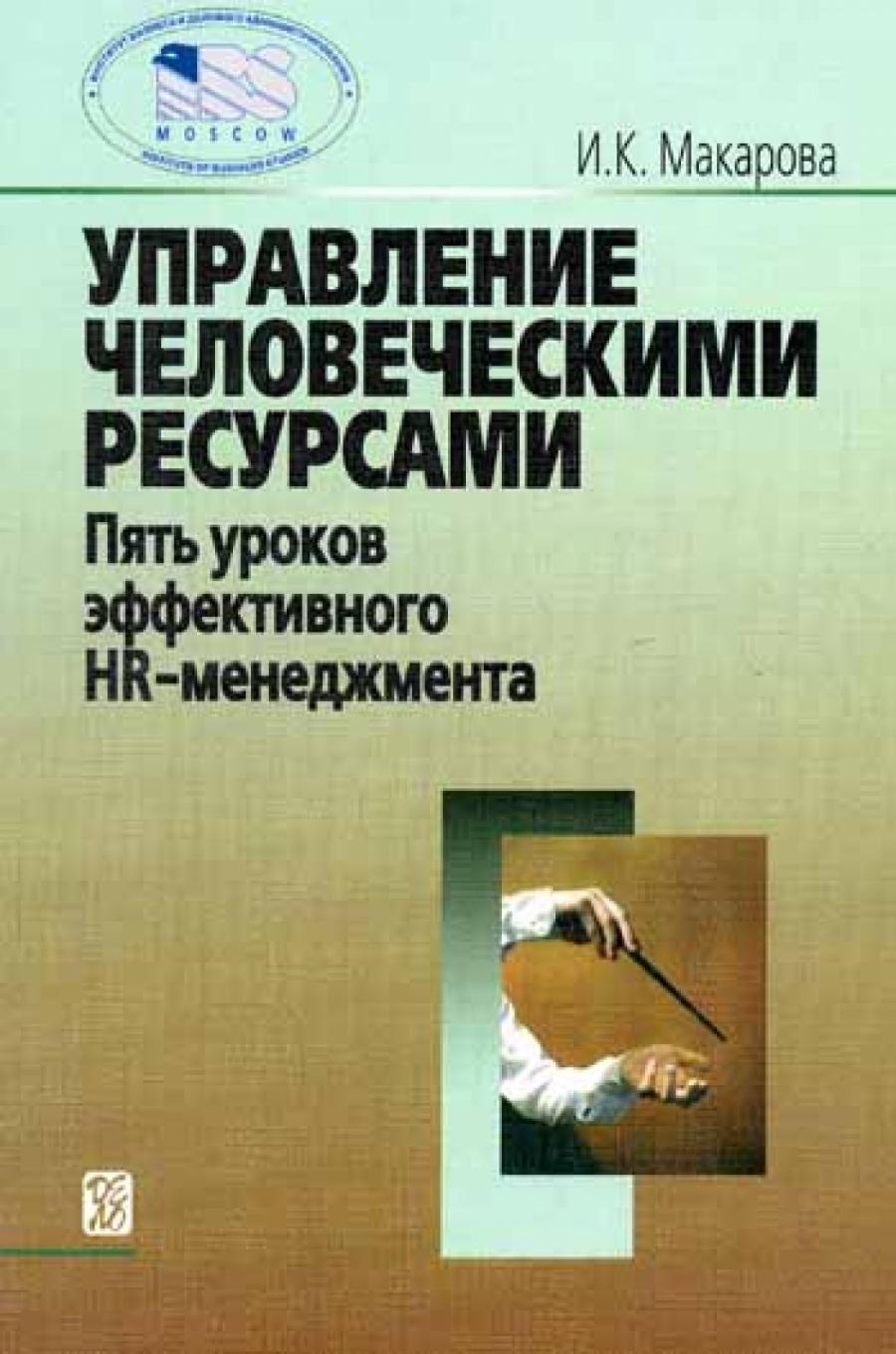 Обложка книги:  ирина камильевна макарова - управление человеческими ресурсами. пять уроков эффективного hr-менеджмента
