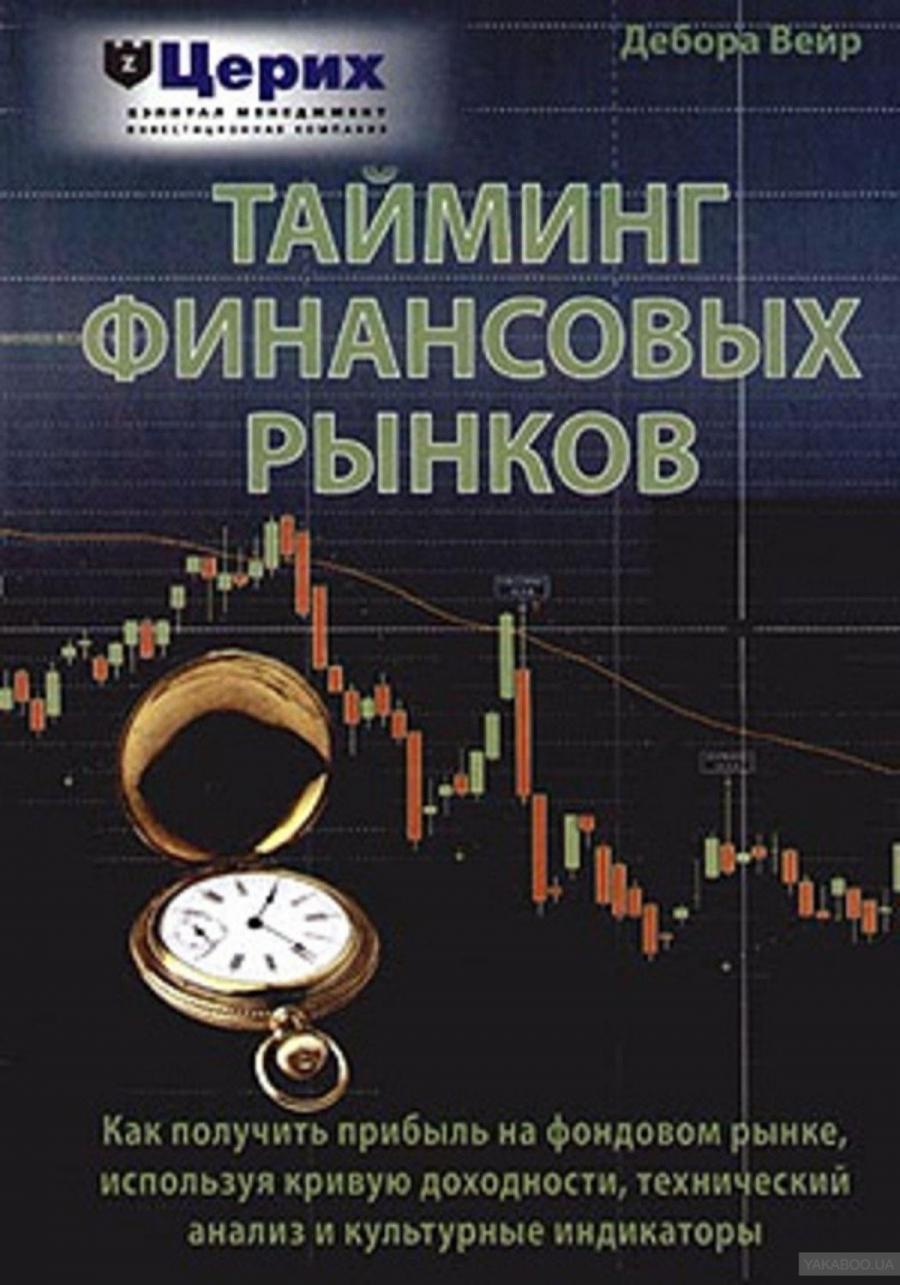 Обложка книги:  дебора вейр - тайминг финансовых рынков
