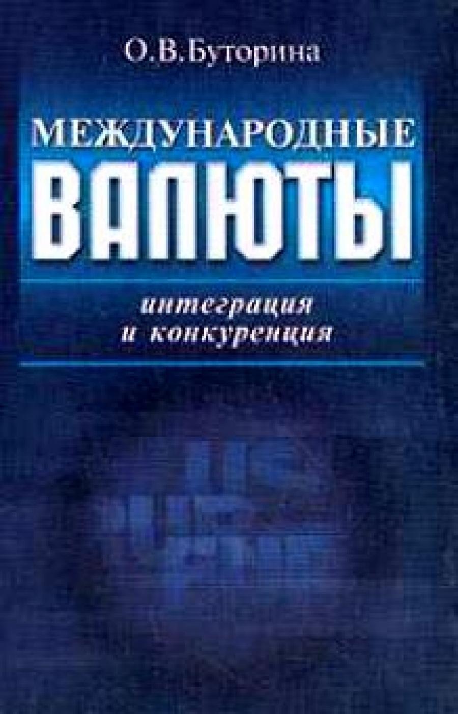 Обложка книги:  буторина о.в. - международные валюты. интеграция и конкуренция