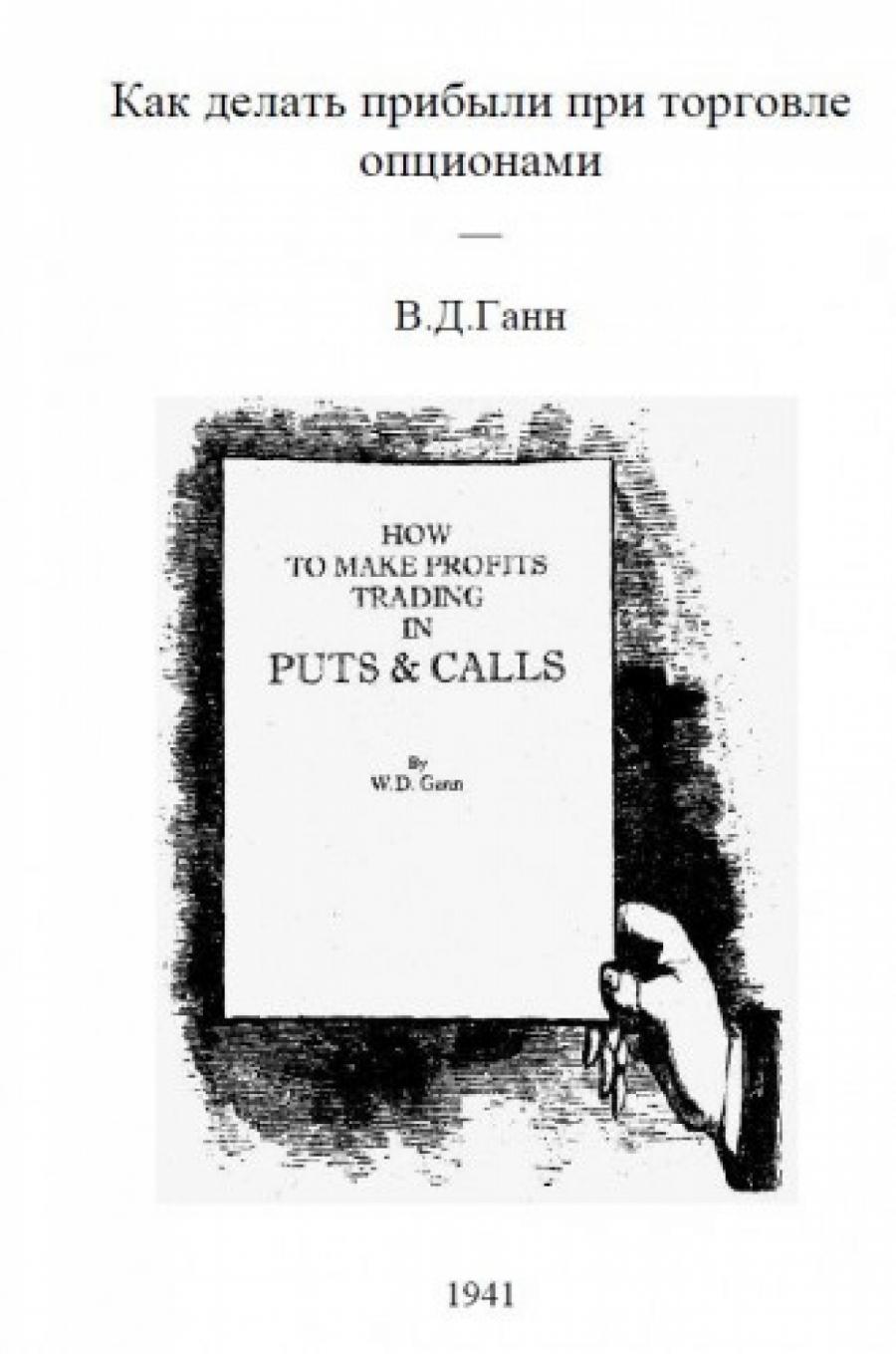 Обложка книги:  ганн в.д. - как делать прибыли при торговле опционами