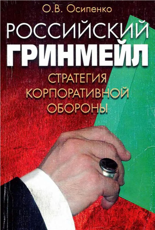 Обложка книги:  осипенко о.в. - российский гринмейл. стратегия корпоративной обороны