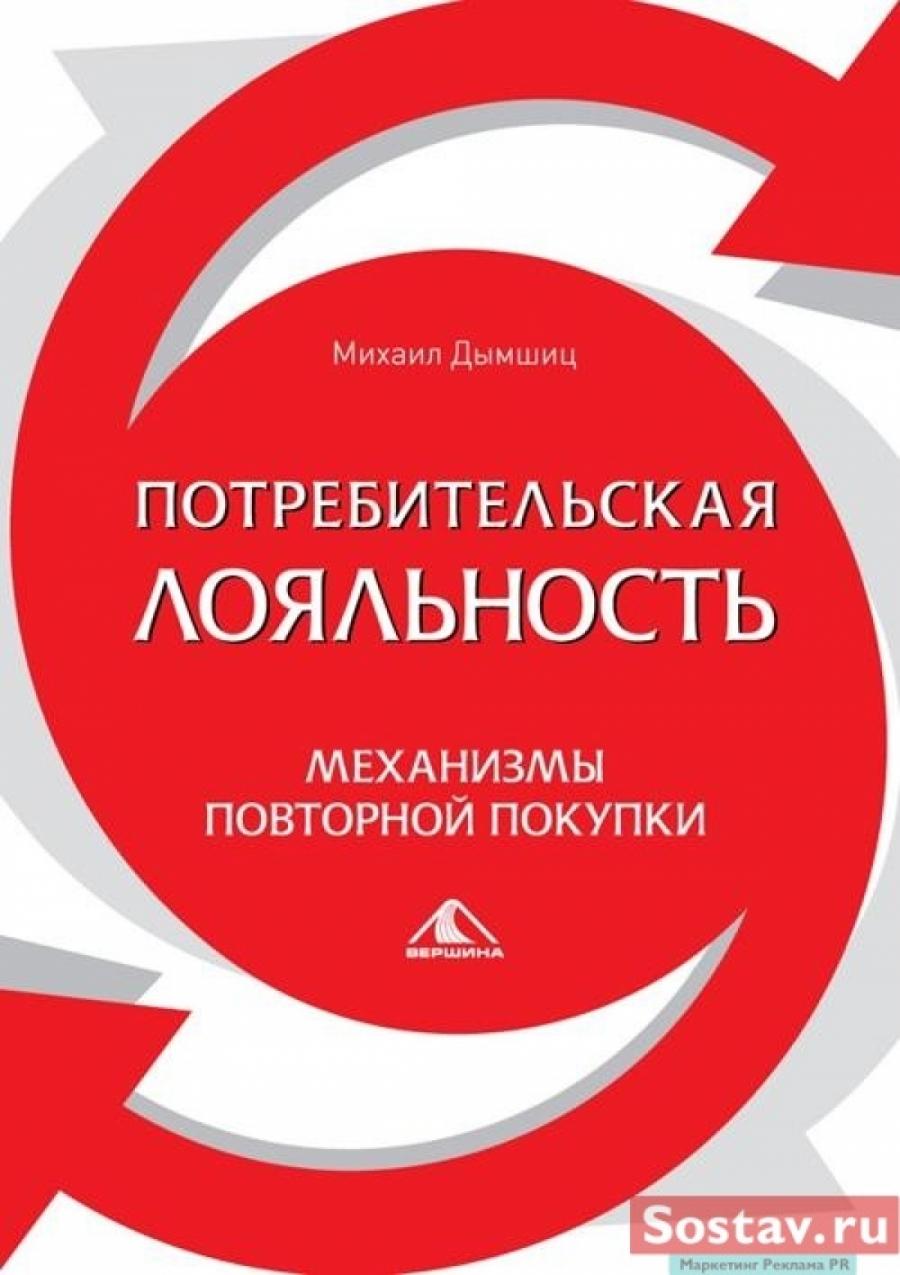Обложка книги:  михаил дымшиц - потребительская лояльность. механизмы повторной покупки