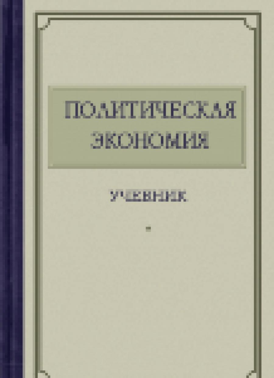 Обложка книги:  островитянов к.в. - вопросы политической экономии социализма