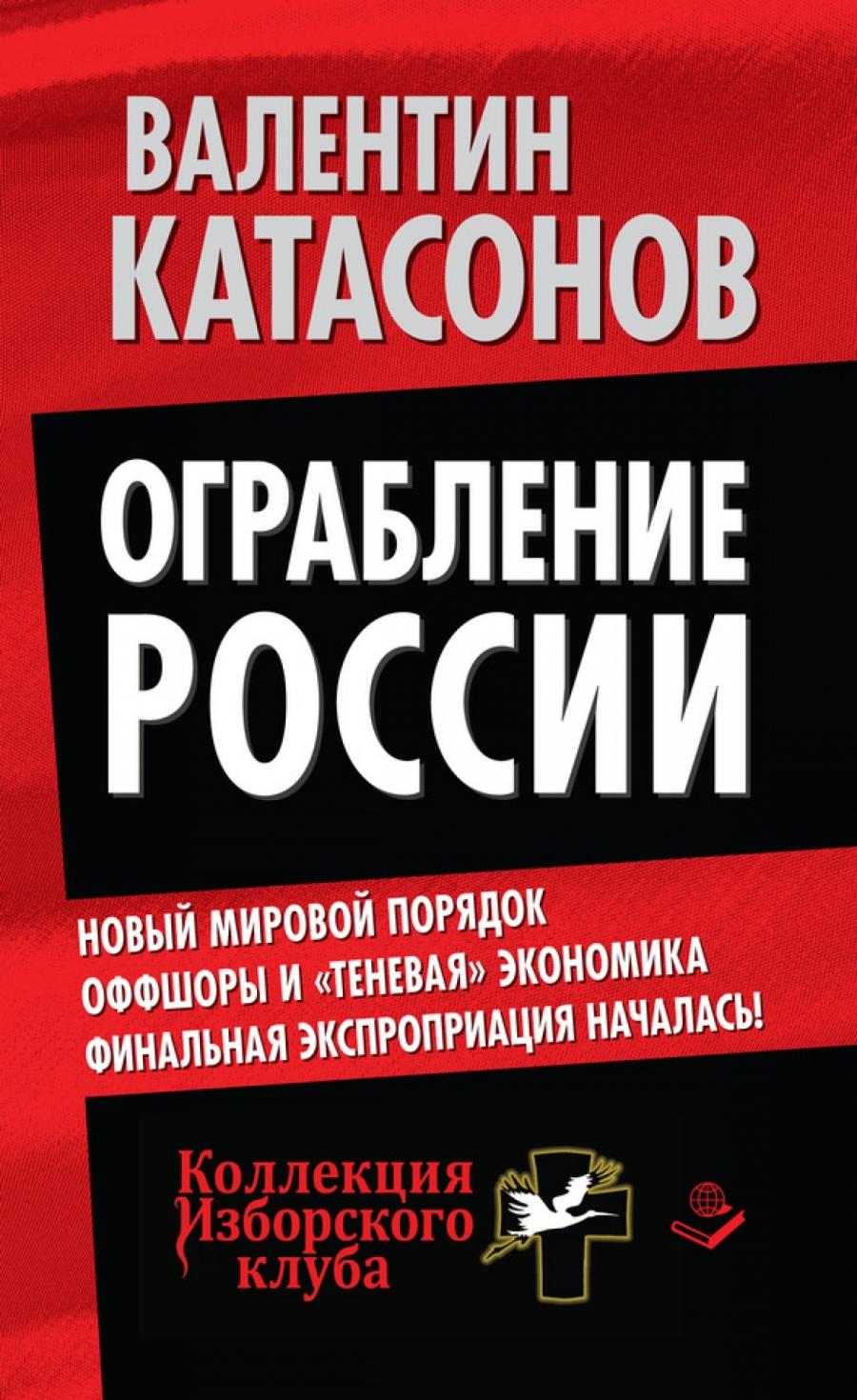 Обложка книги:  катасонов в. ю. - ограбление россии. новый мировой порядок