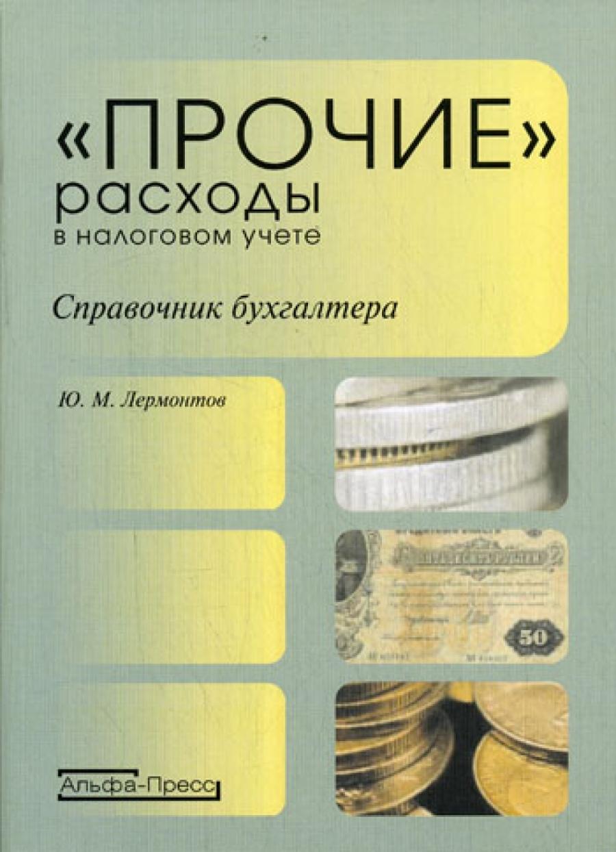 Обложка книги:  ю. м. лермонтов - прочие расходы в налоговом учете. справочник бухгалтера