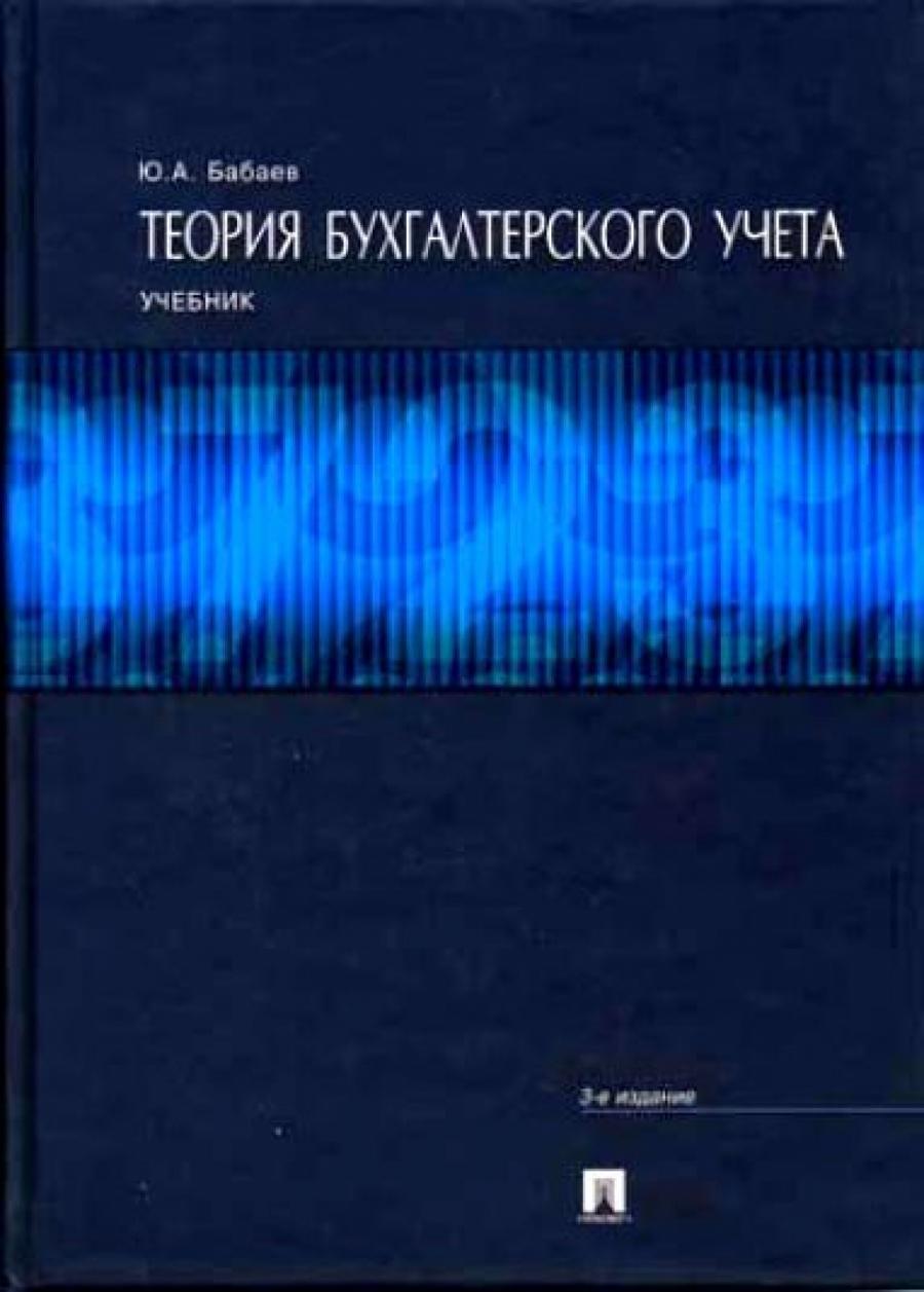 Обложка книги:  бабаев ю. а. , макарова л. г. , петров а. м. , оболенская ю. а. , самохвалова ю. н. - бухгалтерский учет