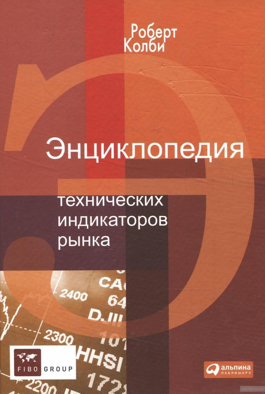 Обложка книги:  роберт в. колби - энциклопедия технических индикаторов