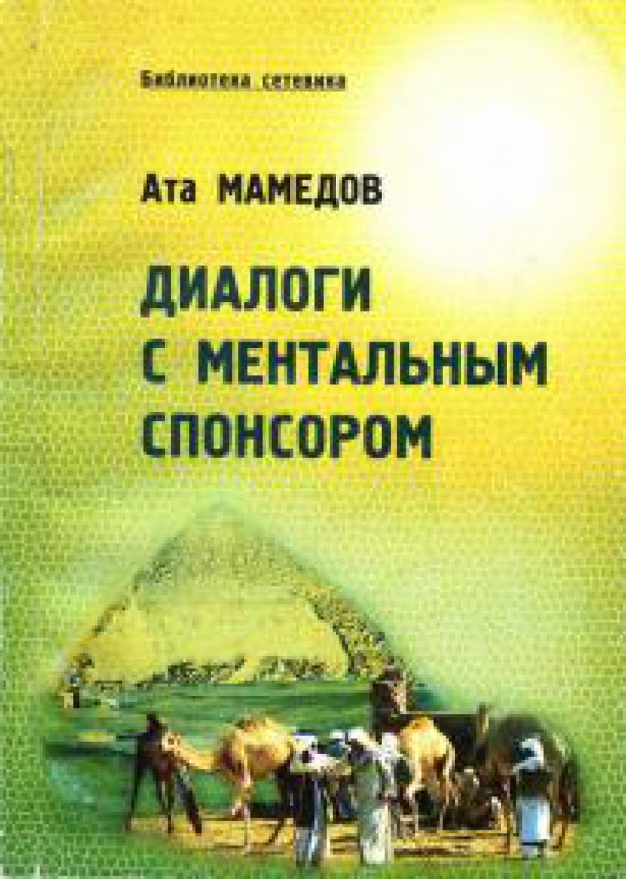 Обложка книги:  ата мамедов - диалоги с ментальным спонсором