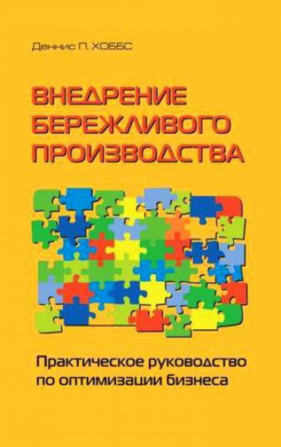Обложка книги:  деннис п. хоббс - внедрение бережливого пр-ва. практ. руководство