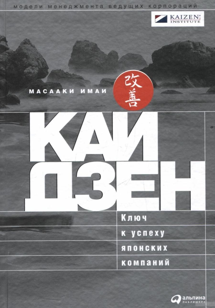 Обложка книги:  кайдзен. ключ к успеху японских компаний