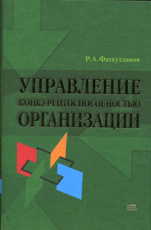 Обложка книги:  р. а. фатхутдинов - управление конкурентоспособностью организации.