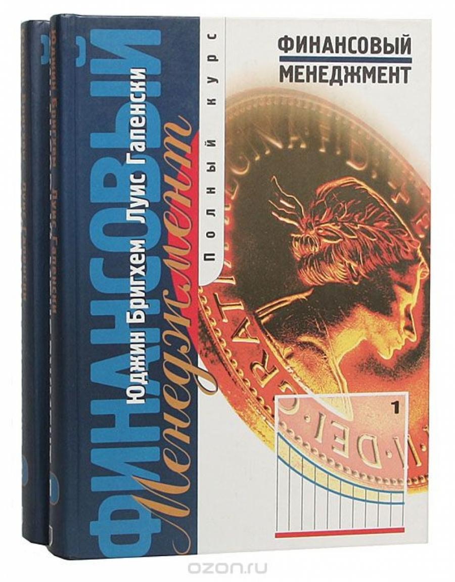 Обложка книги:  бригхем ю., гапенски л. - финансовый менеджмент. полный курс. 1-2 том