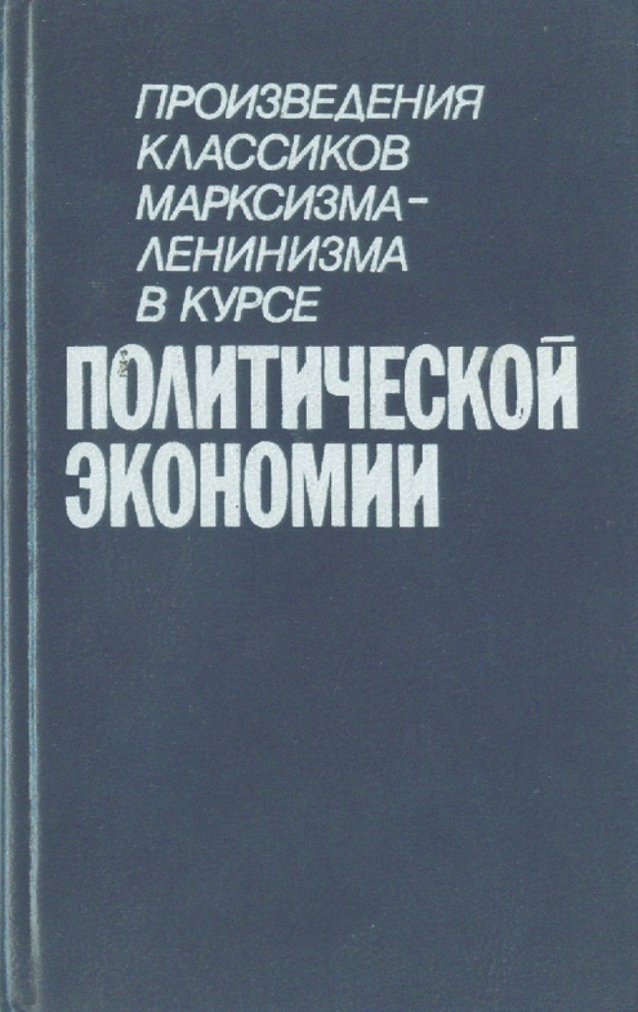 Обложка книги:  произведения классиков марксизма-ленинизма в курсе политической экономии (изд. 2-е)