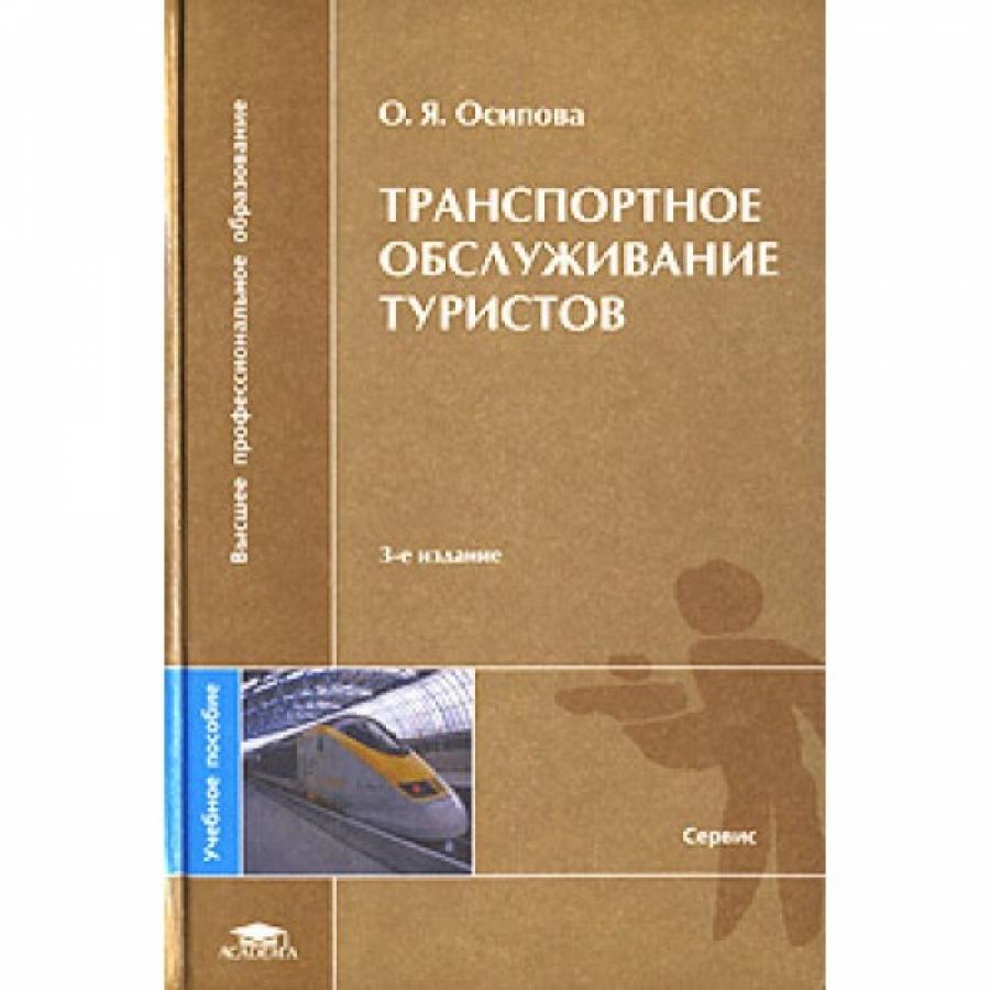 Обложка книги:  осипова о.я. - транспортное обслуживание туристов.