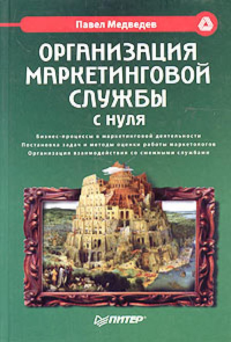 Обложка книги:  павел медведев - организация маркетинговой службы с нуля