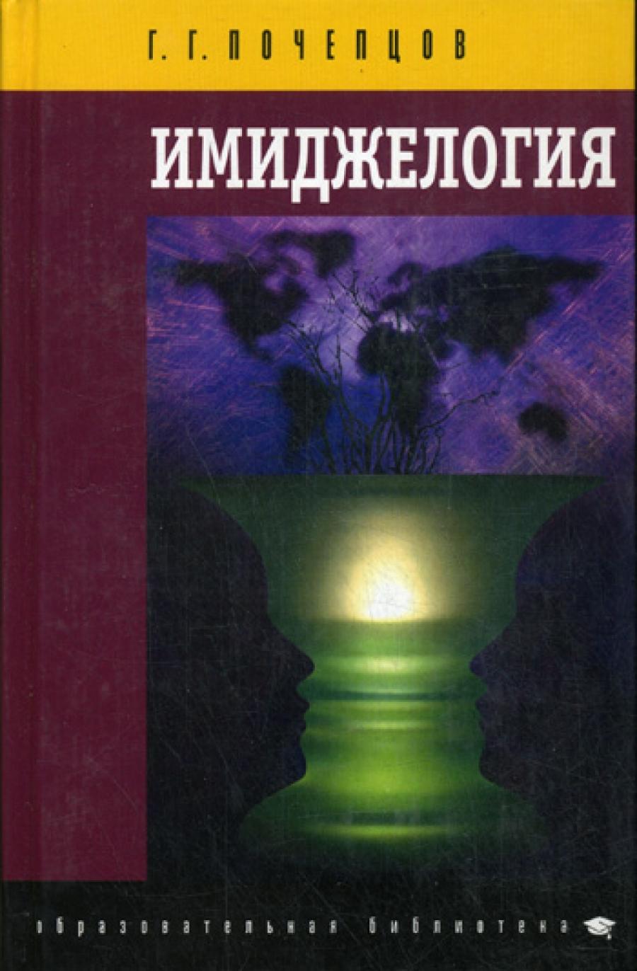 Обложка книги:  почепцов г.г. - имиджелогия