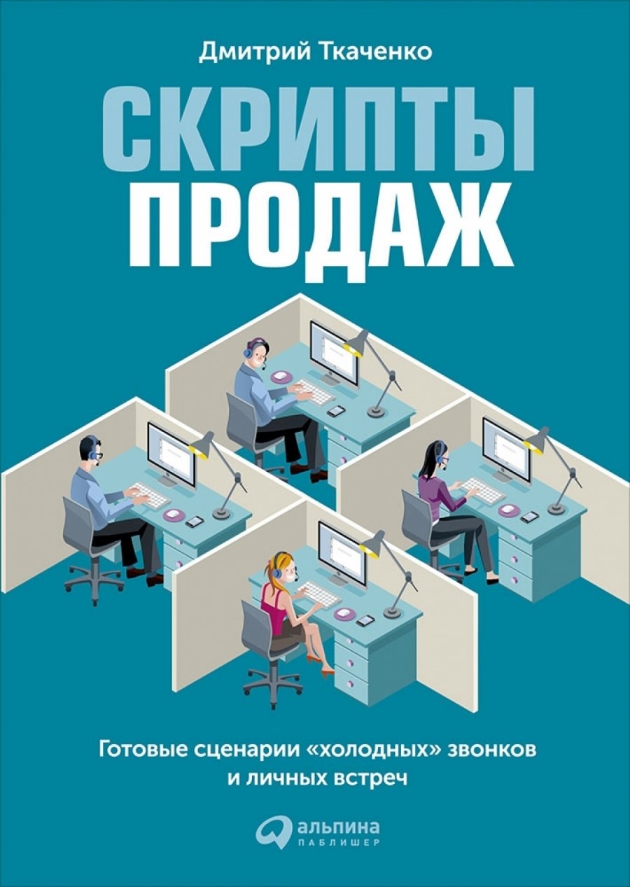 Обложка книги:  дмитрий ткаченко - скрипты продаж. готовые сценарии холодных звонков и личных встреч
