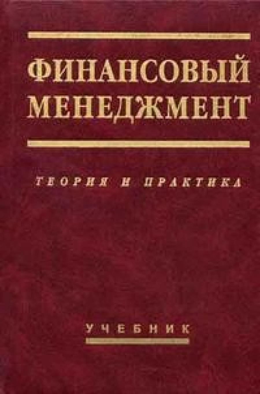 Обложка книги:  владимир ковалев - финансовый менеджмент теория и практика