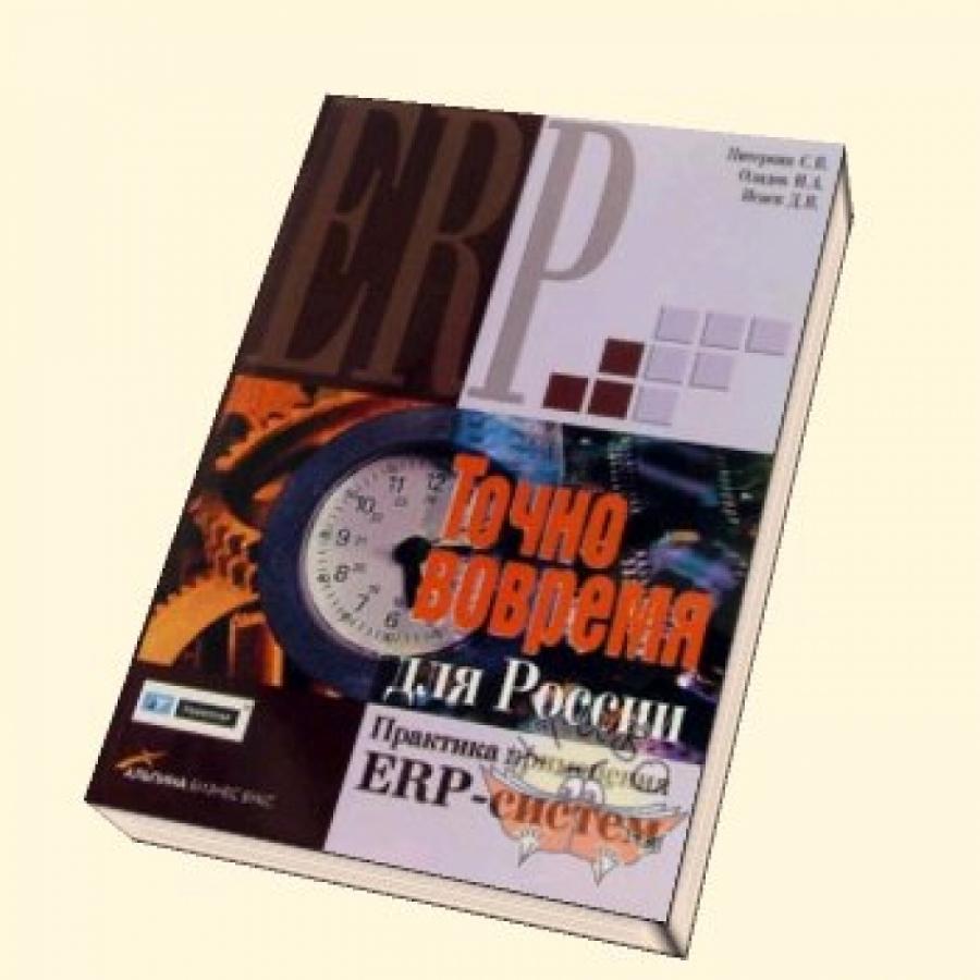 Обложка книги:  модели менеджмента корпораций - питеркин с. в. - точно вовремя для россии. практика применения erp-систем