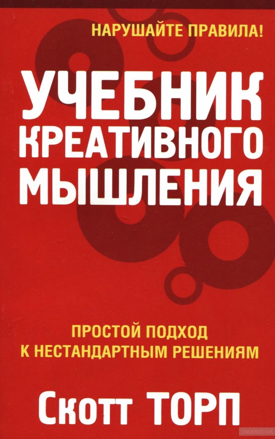 Обложка книги:  торп с. - учебник креативного мышления. простой подход к нестандартным решениям