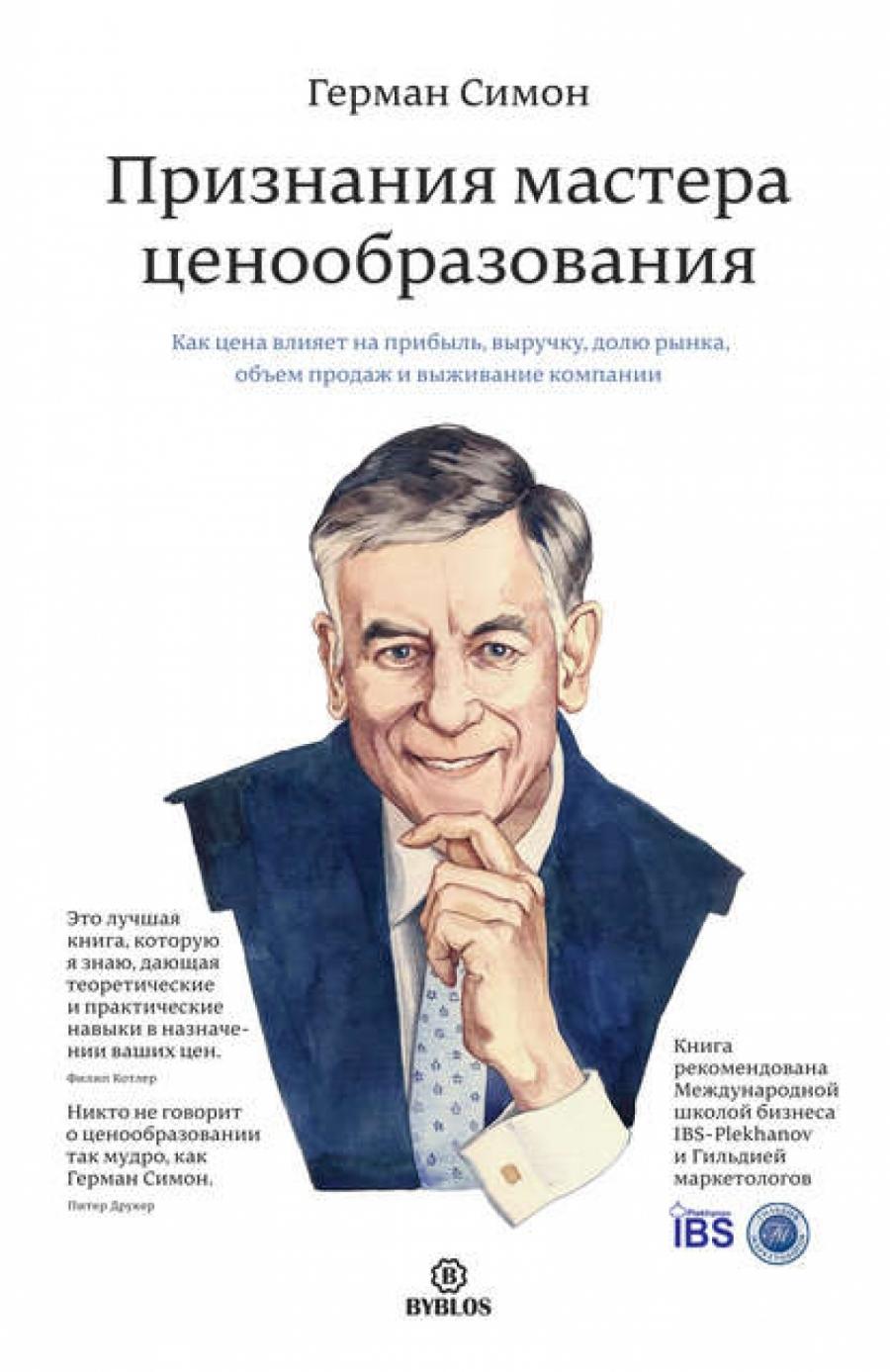 Герман Симон - Признания мастера ценообразования. Как цена влияет на прибыль, выручку, долю рынка, объем продаж и выживание компании