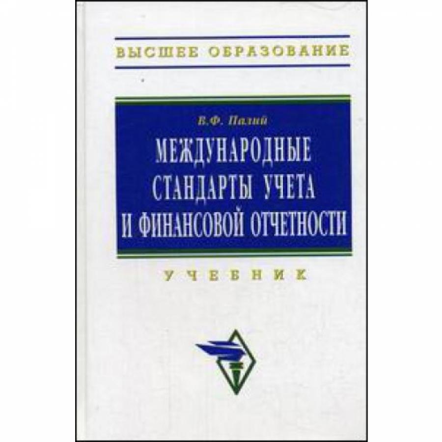 Обложка книги:  в.ф. палий - международные стандарты учета и финансовой отчетности