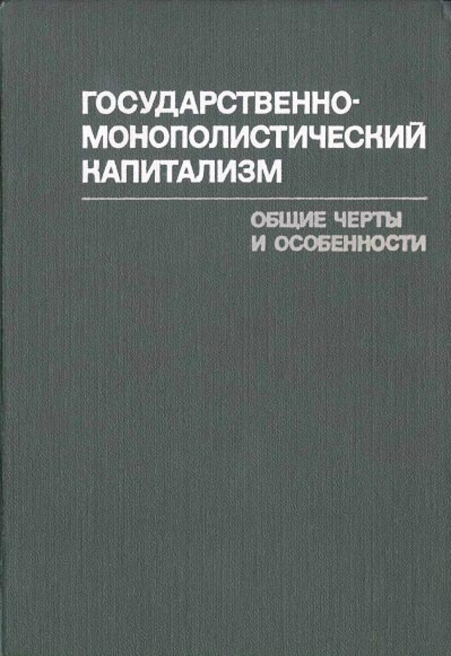 Обложка книги:  государственно-монополистический капитализм общие черты и особенности