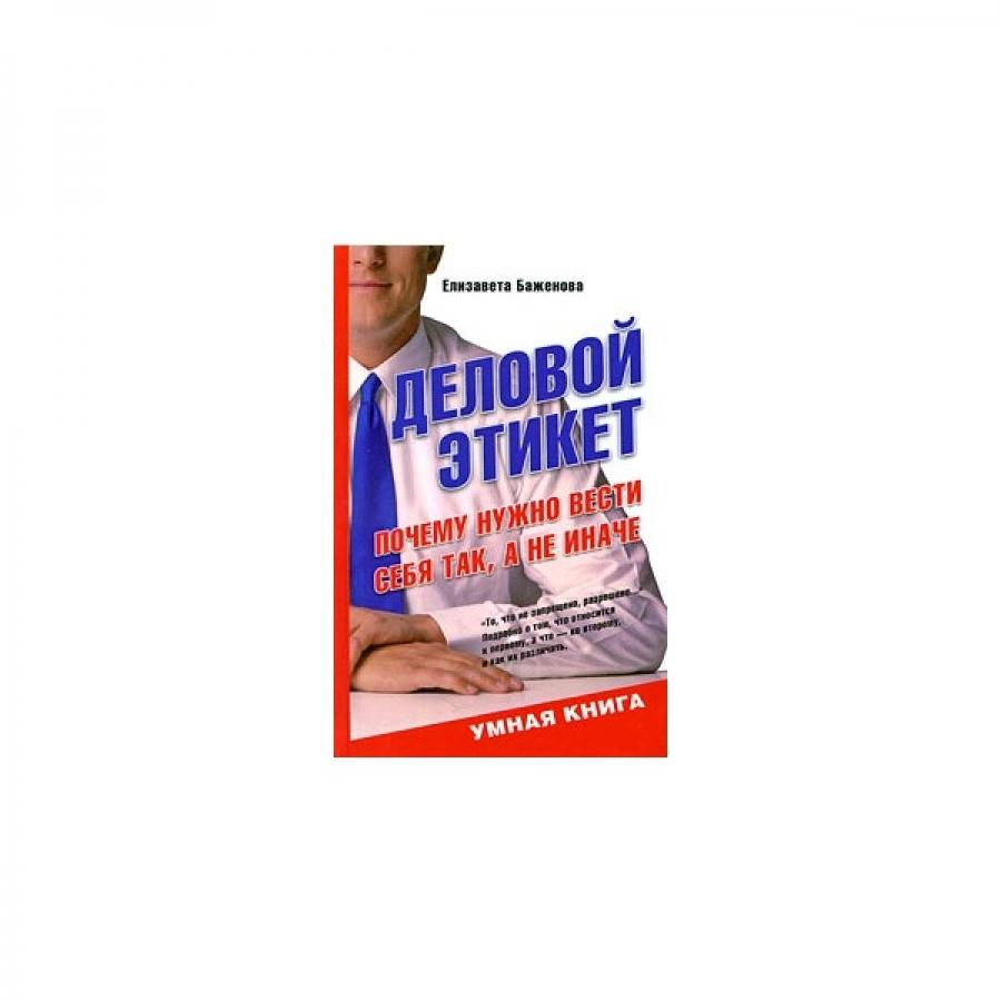 Обложка книги:  умная книга - елизавета баженова - деловой этикет. почему нужно вести себя так, а не иначе