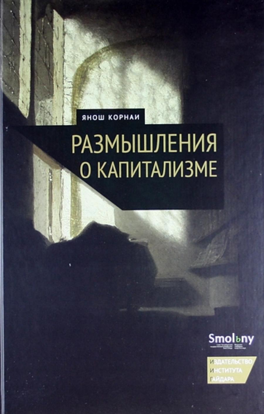 Обложка книги:  корнаи я. - размышления о капитализме