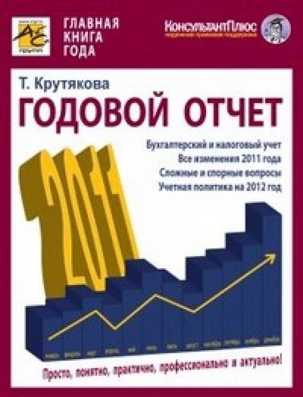 Обложка книги:  крутякова т.л. - годовой отчет 2010