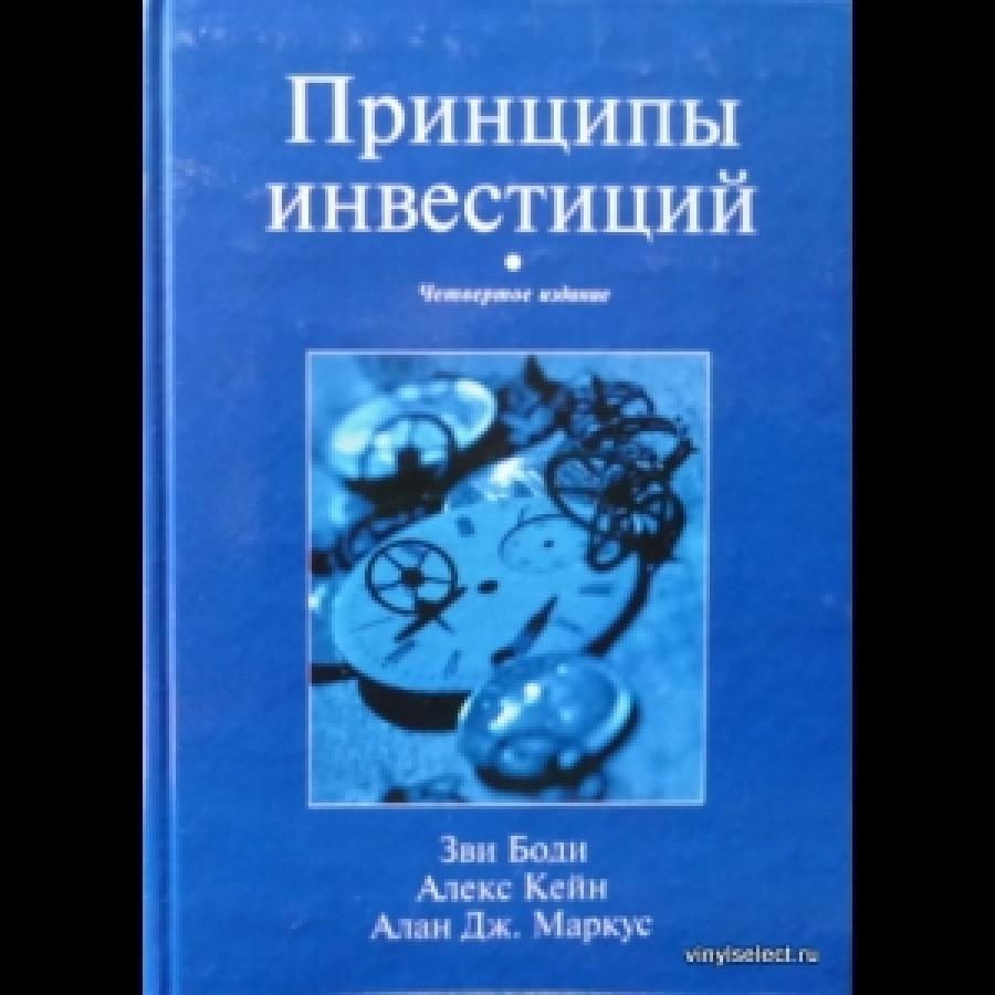 Обложка книги:  зви боди, алекс кейн, алан дж. маркус - принципы инвестиций