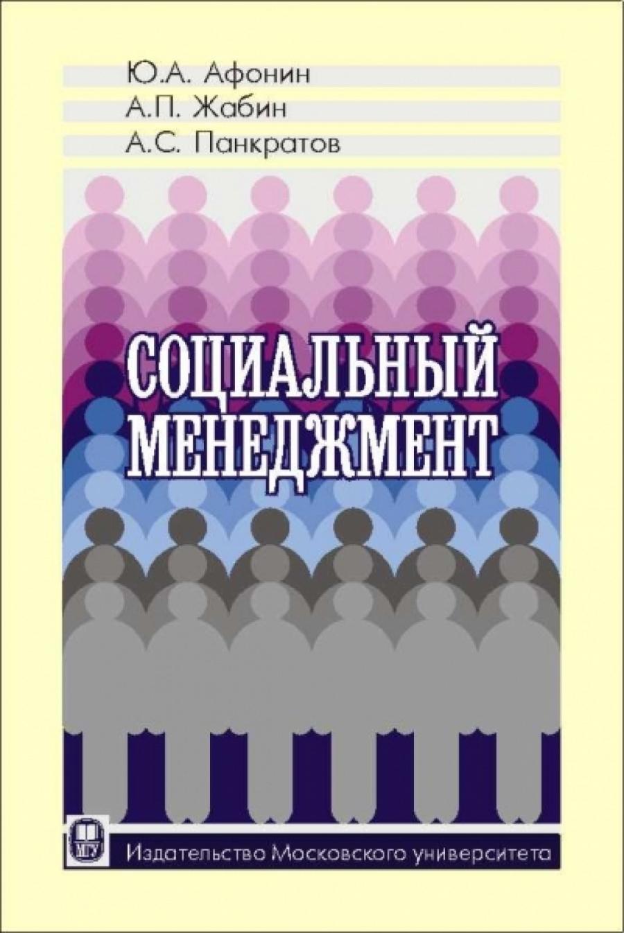 Обложка книги:  афонин ю.а., жабин а.п., панкратов а.с. - социальный менеджмент
