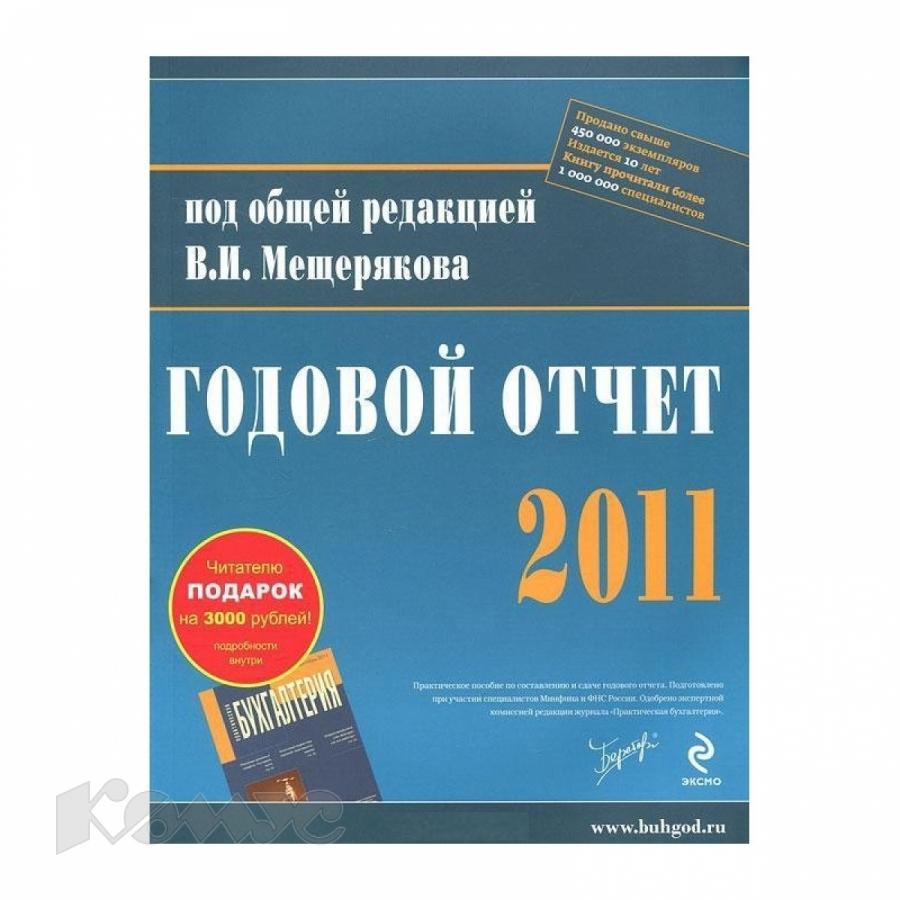 Обложка книги:  в.и. мещеряков - годовой отчет - 2011
