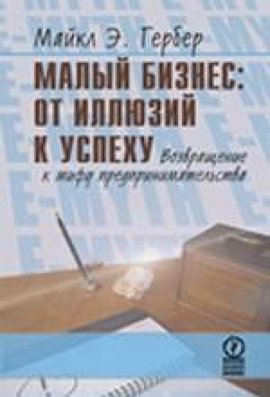 Обложка книги:  майкл э. гербер - малый бизнес от иллюзий к успеху.