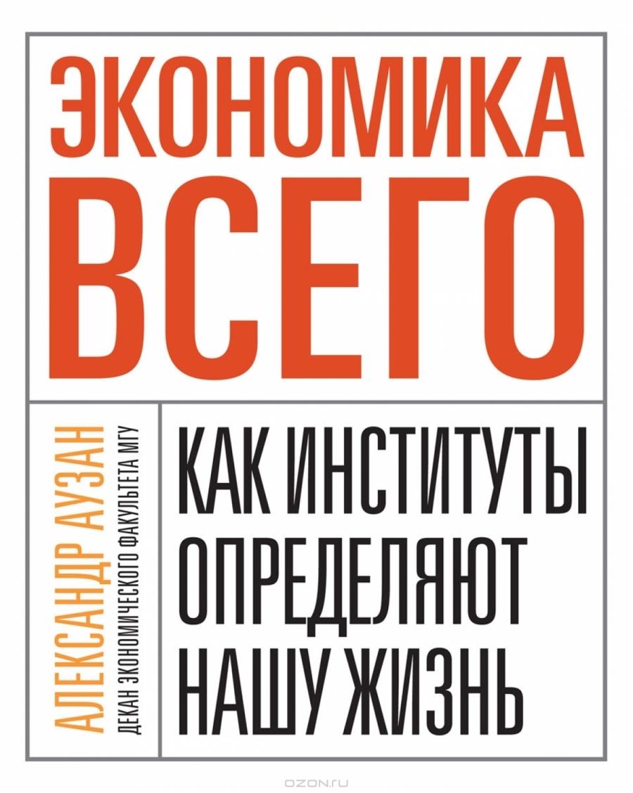 Обложка книги:  александр аузан - экономика всего. как институты определяют нашу жизнь