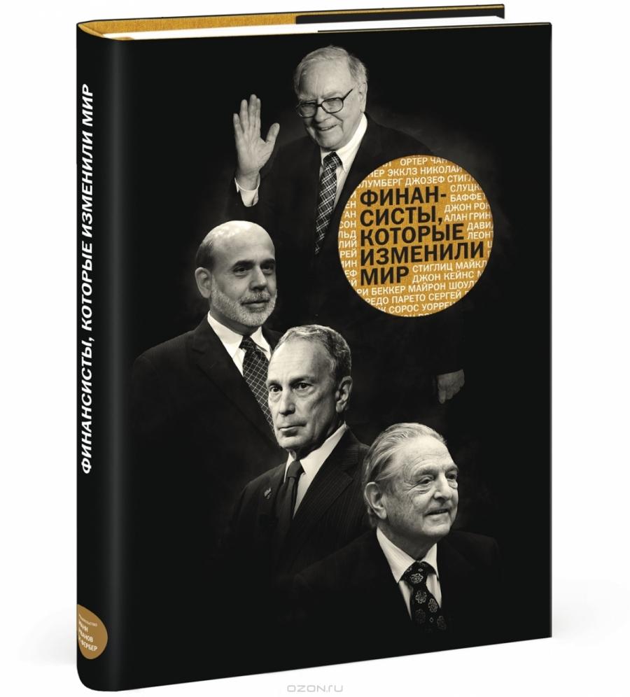 Обложка книги:  финансисты, которые изменили мир