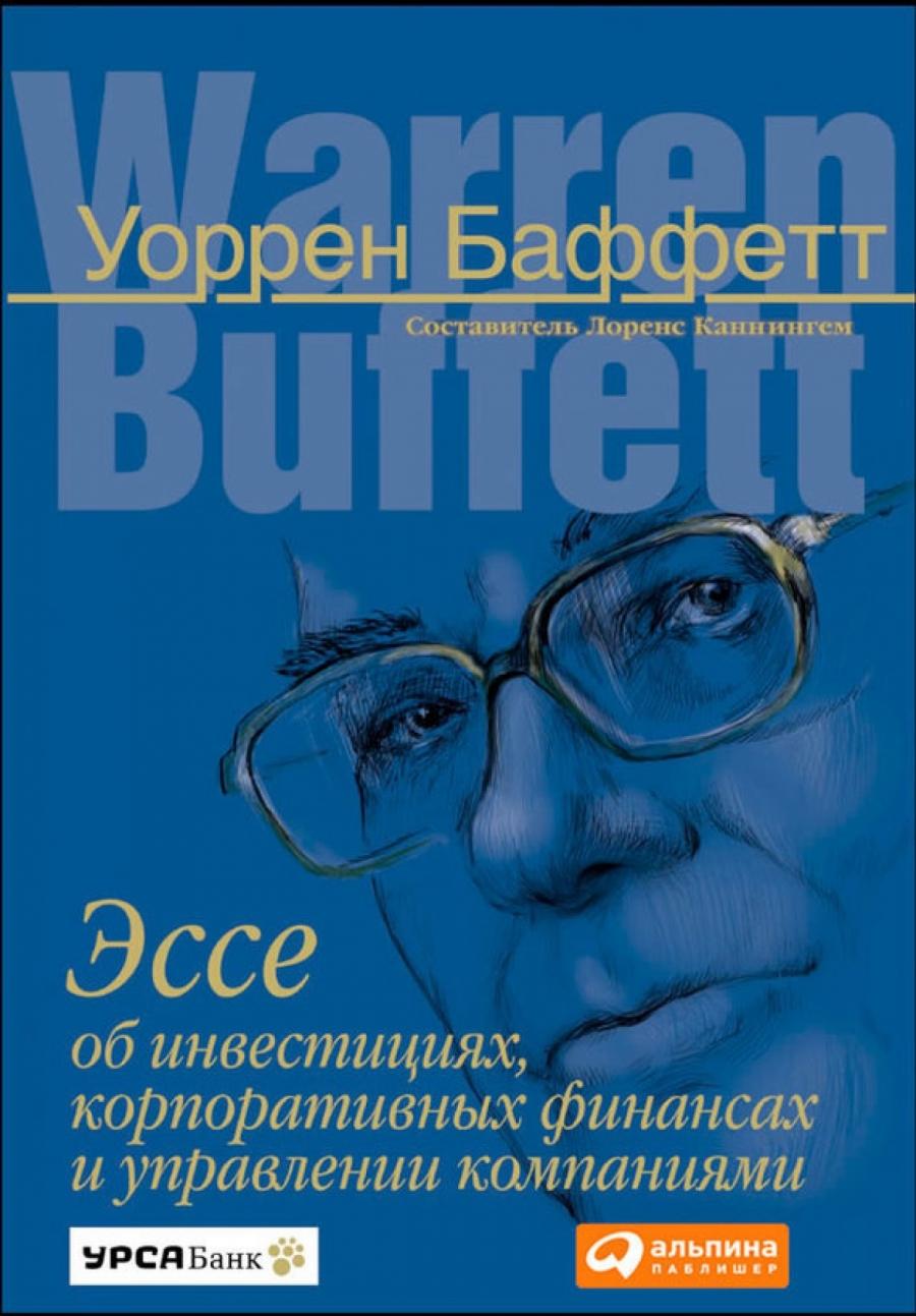 Обложка книги:  уоррен баффетт - эссе об инвестициях, корпоративных финансах и управлении компаниями