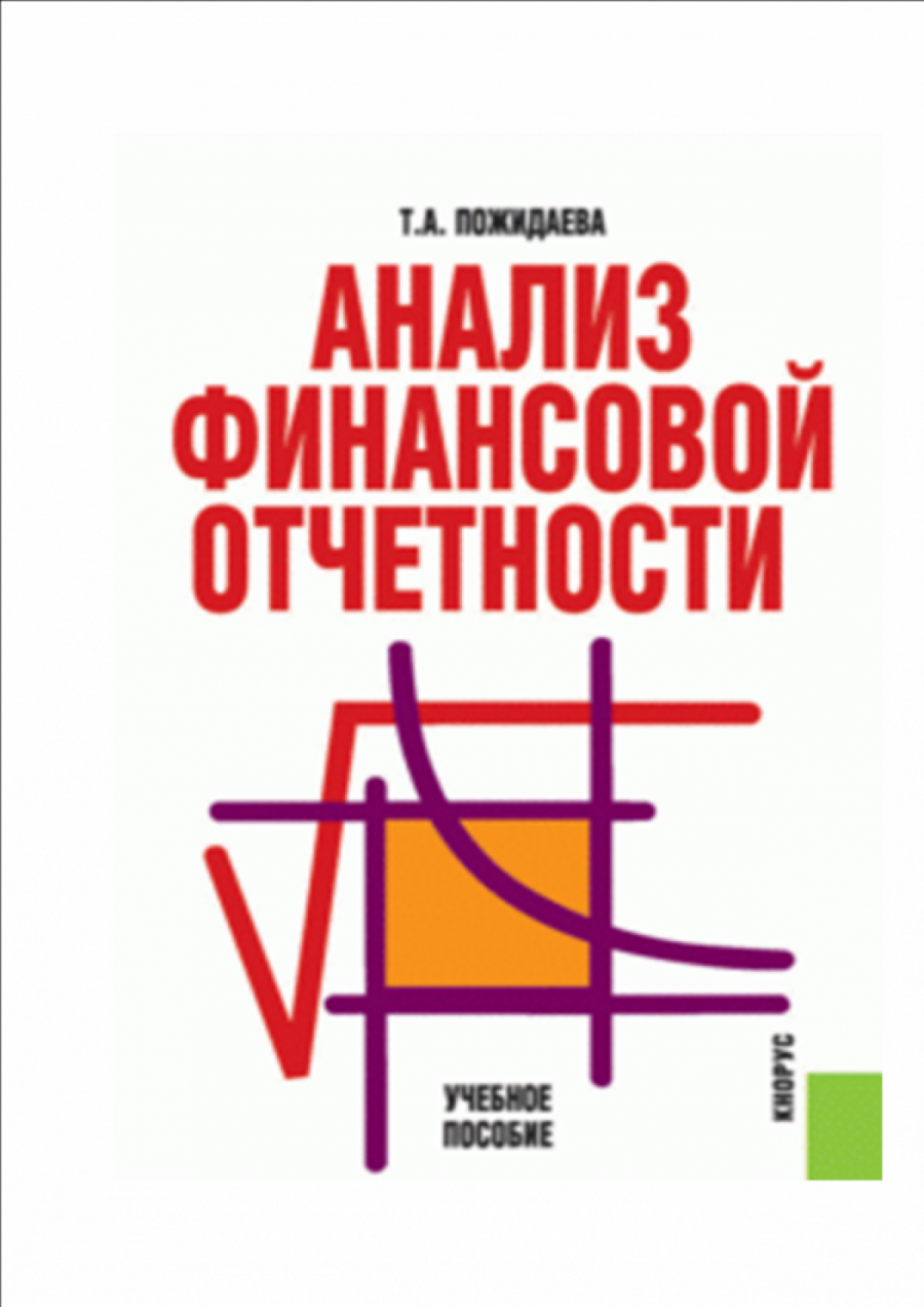 Обложка книги:  пожидаева т.а. - анализ финансовой отчетности