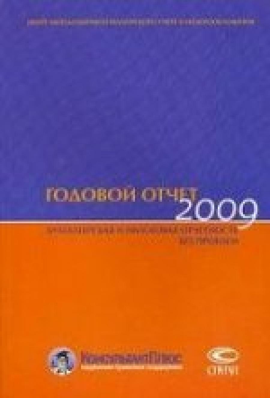Обложка книги:  мещеряков в.и. - годовой отчет - 2009