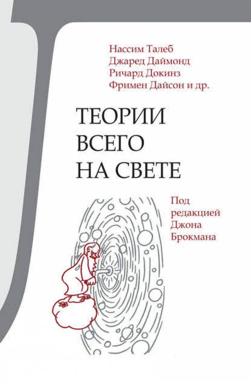 Джаред Даймонд, Нассим Талеб, Ричард Докинз ид.р. -Теории всего на свете