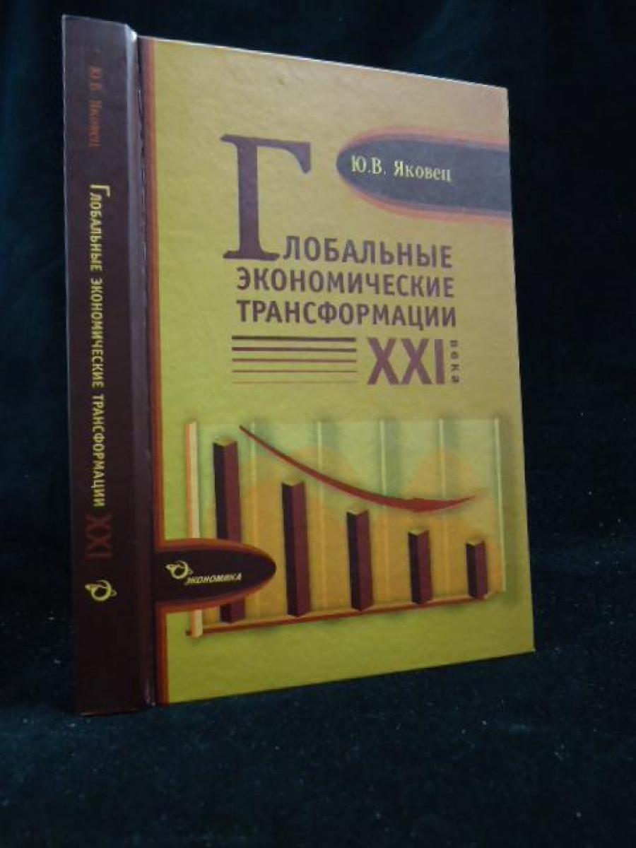 Обложка книги:  яковец ю.в. - глобальные экономические трансформации xxi века