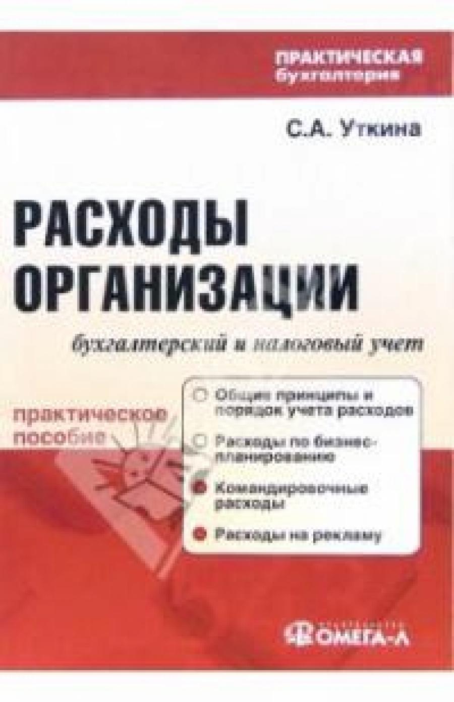 Обложка книги:  уткина с.а. - расходы организации. бухгалтерский и налоговый учет