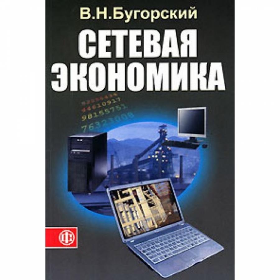 Обложка книги:  бугорский в.н. - сетевая экономика
