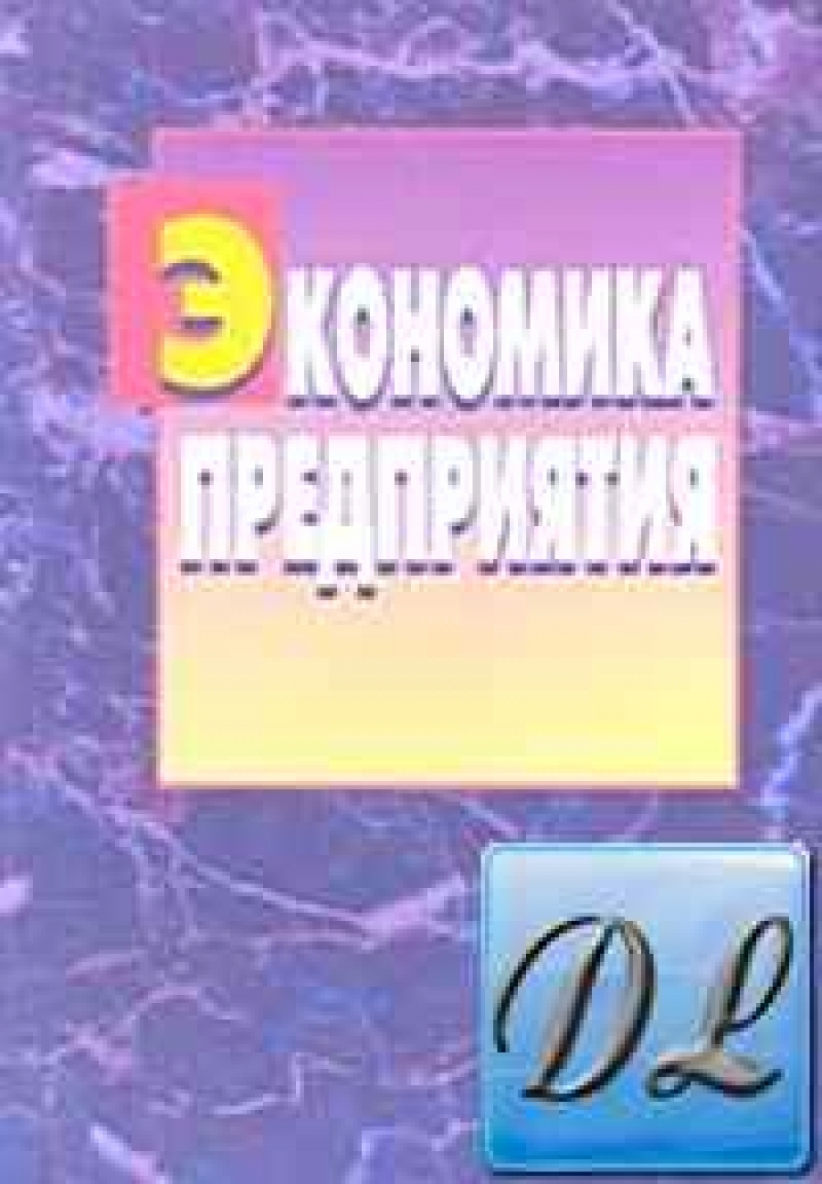 Обложка книги:  покропивный с.ф. - экономика предприятия