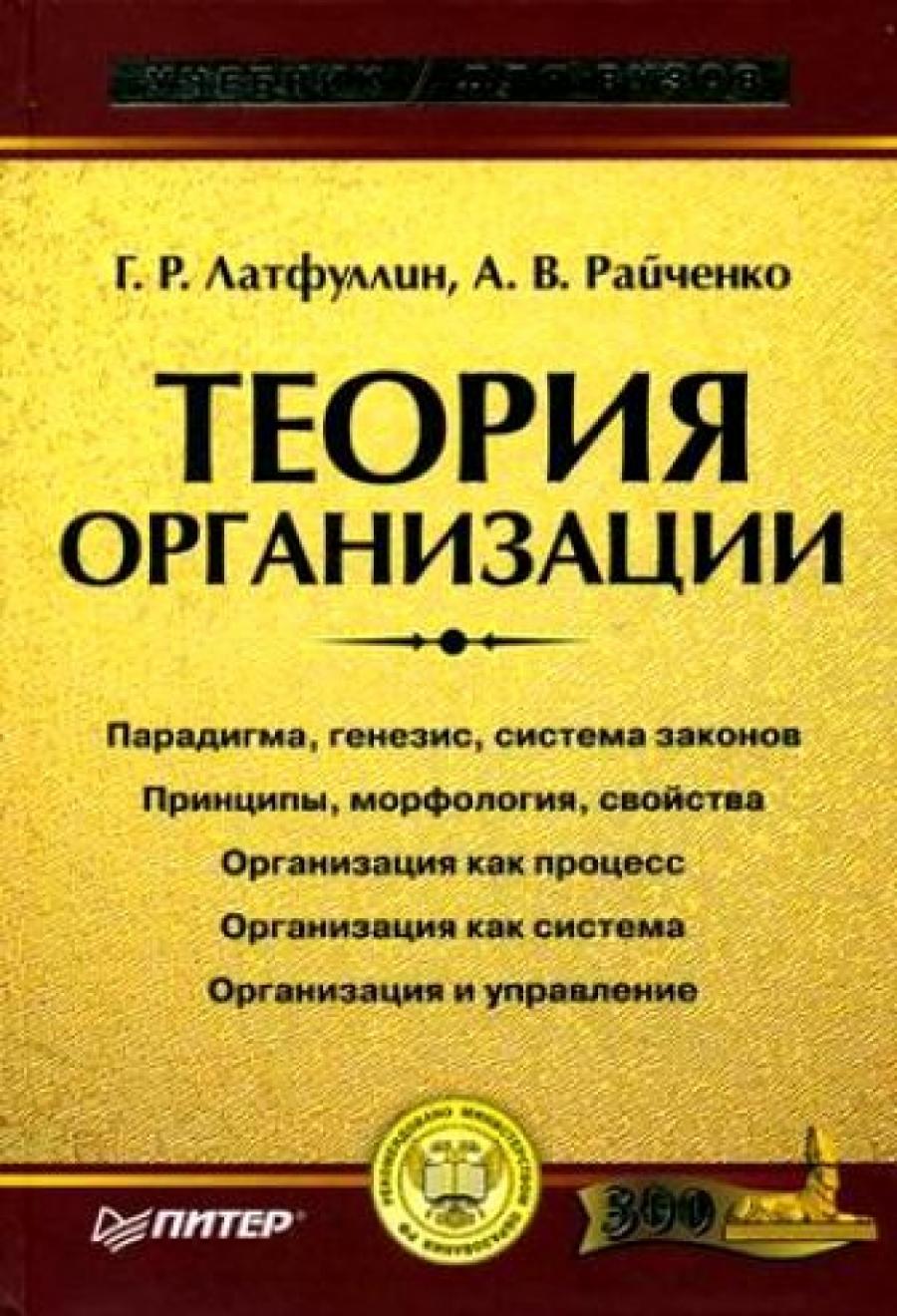 Обложка книги:  латфуллин г.р., райченко а.в. - теория организации