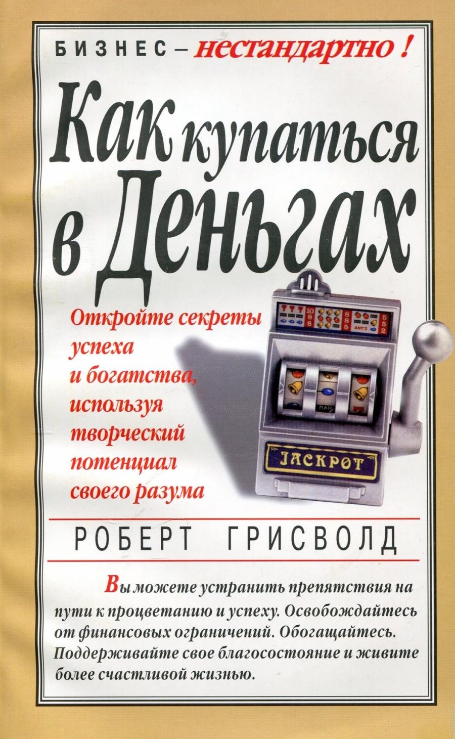 Обложка книги:  роберт грисволд - как купаться в деньгах